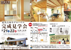 2/21.22 北名古屋モデルハウス完成見学会