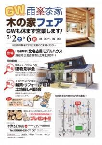 雨楽な家GW木の家フェア