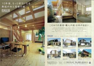 木の家見学会3.14ura
